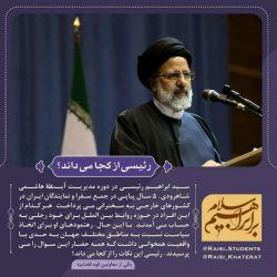رئیسی از کجا میداند؟! قابل توجه جناب روحانی که گفت آقای رئیسی از سیاست چیزی نمیداند..!!! #تغییر_به_نفع_مردم #اصح_مقبول #دولت_کار_و_کرامت #سید_ابراهیم_رئیسی