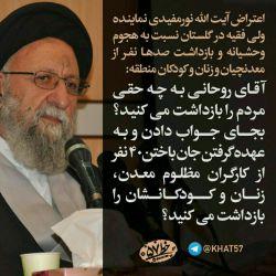 #نه به روحانی