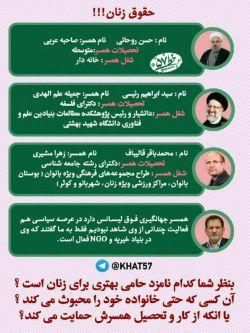 #نه به روحانی #حقوق زنان