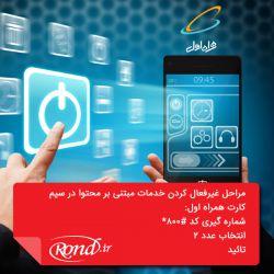 غیرفعال کردن خدمات مبتنی بر محتوا در سیم کارت همراه اول http://www.rond.ir/News/1088