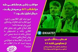 ♨️ آقای روحانی در ستادهای شما چه می گذرد؟!  #نه_به_روحانی  #انتخابات_۹۶