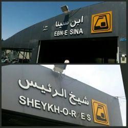 تغییر نام ایستگاه شیخ الرئیس به ابن سینا ۲۰ اردیبهشت ۱۳۹۶