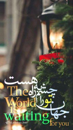 سلام...عیدتون مبارک... همیشه شاد باشید و بنده رو از دعای خیرتون محروم نکنید...
