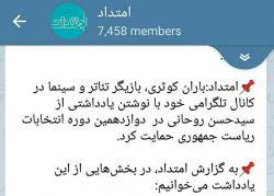 به لطف اصلاح طلبان روحانی سید هم شد..