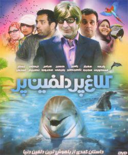 فیلم سینمایی کلاغ پر ، دلفین پر