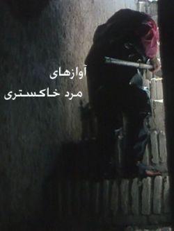 فیلم سینمایی آوازهای مرد خاکستری