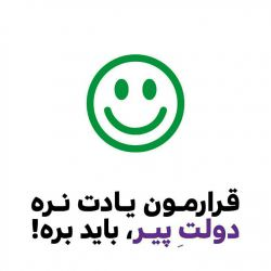 ♨️ قرارمون یادت نره، دولت پیر باید بره  #دولت_پیر #انتخابات_ #نه به روحانی