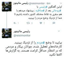 پیشنهاد رئیسی به روحانی پس از مناظره  #سومین_مناظره #انتخابات_۹۶