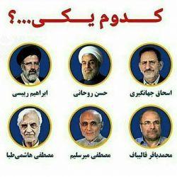 رای شما کیست ؟؟