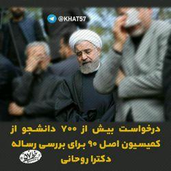♨️ درخواست بیش از ۷۰۰ دانشجو برای بررسی رساله دکترا روحانی