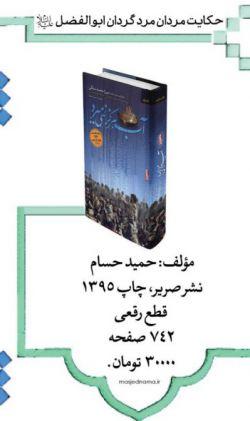 کتاب «آب هرگز نمیمیرد» اثر حمید حسام؛ گردان اباالفضل العباس- چه شود! @Qafase | www.Qafase.ir