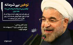 ♨️ توهین بی شرمانه روحانی به ملت ایران جواب توهین تون ---> 29اردیبهشت #روحانی_برو #نه_به_روحانی  @khat57