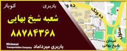 باربری شیخ بهایی | باربری میرداماد سرویس دهی به تمام نقاط تهران و شهرستان ها  فوری