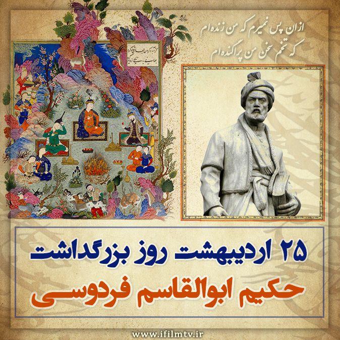 روز بزرگداشت حکیم ابوالقاسم فردوسی و پاسداشت زبان فارسی