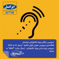"""سرویس صوتی آوای ناشنوا با ارسال ۴۴ به ۷۵۷۵ و سرویس پیام متنی ویژه ناشنوایان با ارسال عبارت """"deaf"""" به ۸۵۸۵ به صورت کاملا رایگان قابل فعالسازی می باشد. www.rond.ir/News/1078"""