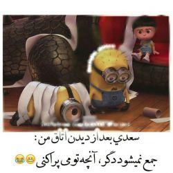 ???shoma ham otaqeton ashqal donie