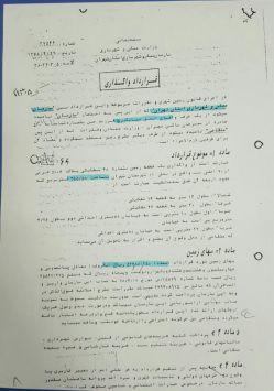 سند  کلمات کلیدی: روحانی رئیسی انتخابات جهانگیری صدا و سیما حسن روحانی انتخابات 1396 ریاست جمهوری وعده 100روزه