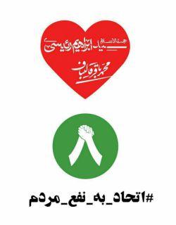 محمد باقر قالیباف به نفع حجة الاسلام رئیسی کناره گیری کرد و گفت: از ستاد ها می خواهم تمام توان خود را برای حمایت از برادر عزیزم آقای رئیسی بگذارند.
