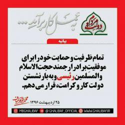 بیانیه قالیباف: تمام ظرفیت و حمایت خود را براى موفقیتِ برادر ارجمند حجتالاسلام رئیسى و به بار نشستن دولت كار و كرامت، قرار می دهم.