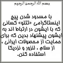 سلام لطفا انتشار بدین تا بدست «تتلو» یا آشناهاش برسه
