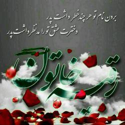 میلاد حضرت رقیه سلام الله علیها مباااااااااارک باد