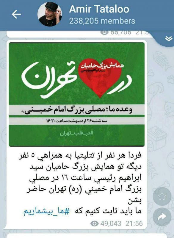 امیر تتلو هوادارانشو دعوت کرده امروز  برای حمایت از دکتر رئیسی برن مصلای تهران تامیتونین اینو پخش کنین   #پست_امیر_تتلو_در_حمایت_از_رئیسی #هواداران_تتلو #امیر_تتلو_و_حمایت_از_حجه الاسلام_رئیسی