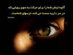 #ایمان #رویا #ترس     #محمدصفری #مشاور #مدرس #سرممیز #سیستمهای_مدیریتی #ایزو
