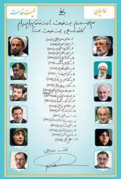 تهرانی ها... لیست خدمت را فقط از روی دست خط چمران بشناسید