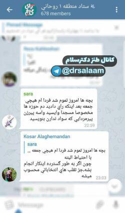 تخلف و تقلب انتخاباتی که شاید رقم بخورد.. توصیه ستادی های روحانی به تقلب انتخاباتی..
