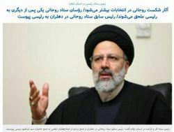 روسای ستاد های روحانی یکی پس از دیگری حامی رئیسی می شوند..