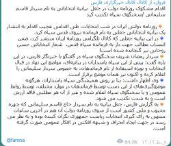 یک بیانیه از طرف حاج قاسم سلیمانی در سایت روزنامه ایران (دولتی!!!) امشب منتشر شد که سپاه تکذیب کرد. واقعا چرا با بودجه دولت دروغ به خورد مردم میدن اینها