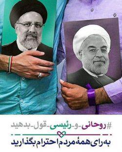 اقای روحانی....اقای رییسی.....لطفا قول بدهید...به رای مردم احترام بگذارید...