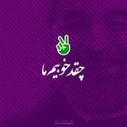 سلام رئیس جمهور محبوب،دکتر حسن روحانی،دوستت داریم.خوشحالم از خوشحالی تو،خوشحالم از خوشحالی ملت تو. به امید ایرانی آباد تر.:-)******