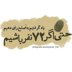 سلام به همه ملت ایران. اول تشکر میکنم از همه عزیزانی که در پای صندوق ها حاضر شدند و رای دادند. و بعد هم تشکر میکنم از کسانی که به اصلح رای دادند و نشون دادند دنیا و فریب ها مانع از حق محوری شون نیست. و بعد هم به همه حامیان اقای روحانی تبریک عرض میکنم.
