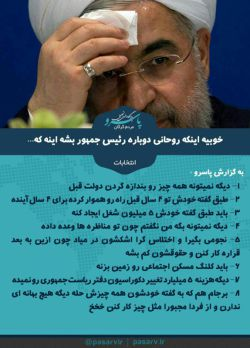 خوبی اینکه روحانی دوباره رئیس جمهور شده اینه...
