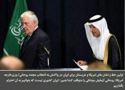اولین واکنش های امریکا و عربستان به انتخاب روحانی:  ایران آزمایش موشکی را متوقف کند..  | منتظر عکس العمل جدی دولت هستیم :))))