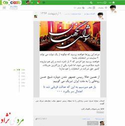ما یک ماه قبل پیش از برگزاری انتخابات پیروزی حسن روحانی را تبریک گفته بودیم (!)