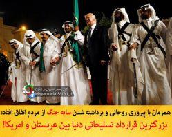 این هم سایه جنگ که روحانی ادعا میکنه وقتی ما هستیم سایه جنگ نیست!! هم سایه تسلیحات.. و هم سایه بیانیه ضد ایرانی! #دولت_دروغگو
