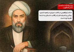 سلام بر ملاصدرا