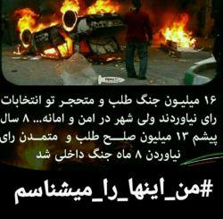روحانی (۹۶/۲/۳۰): این انتخابات، پیروزی صلح وآشتی برتنش وخشونت بود! یعنی 16 میلیون خشونت طلب بودند! پس چرا شهرآرام واموال مردم درامان است؟    #من_اینها_را_میشناسم