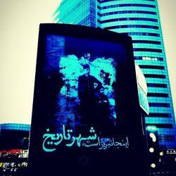 تبریز شهزی مدرن وتاریخی