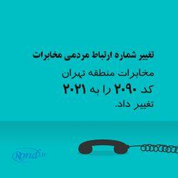 تغییر شماره ارتباط مردمی مخابرات شرکت مخابرات با هدف یکدست کردن کدهای خدماتی ، شماره تلفن ارتباط مردمی مخابرات منطقه تهران کد (2090) را به (2021) تغییر داد.   www.rond.ir/News/1141