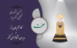 برند صحت، مفتخر به دریافت نشان زرین استقامت ملی در تولید صنایع شوینده و بهداشتی کشور