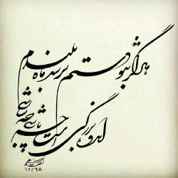 هرگز به تو دستم نرسد ماه بلندم ، اندوه بزرگیست چه باشی چه نباشی......