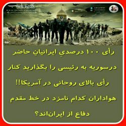 بصیرت مدافعان حرم