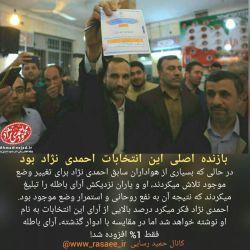 بازنده ترین بازیگر انتخابات امسال را احمدی نژاد میدانم! یاران نزدیک وی درحالیکه میلیونها طرفدار سابقش برای خروج ازوضعیت موجود تلاش میکردند، آرای باطله را روی دست گرفتند وآرای باطله فقط 1% افزایش یافت!
