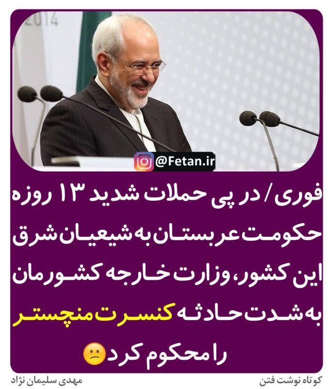 این هم از عزت و بصیرت وزارت امور خارجه ما!