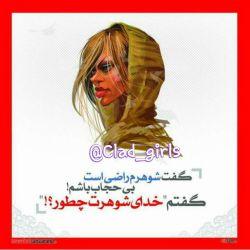 حجاب یک مسئله صرفا فردی نیست! حجاب هم فردی است هم اجتماعی است و هم شرعی و هم عقلی!