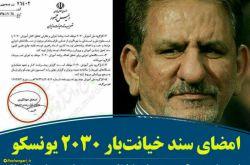 سند خیانت به ایرانیان