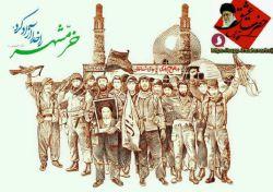 سوم خرداد سالروز آزاد سازی خرمشهر روز مقاومت ایثار و پیروزی گرامی باد.